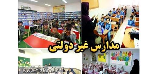 شاخص های اخذ شهریه در مدارس غیردولتی تعیین شد