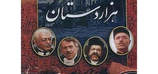 موسیقی متن سریال هزاردستان