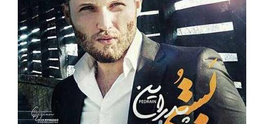 دانلود آلبوم جدید و فوق العاده زیبای آهنگ تکی از پدراین و مسعود خرمی