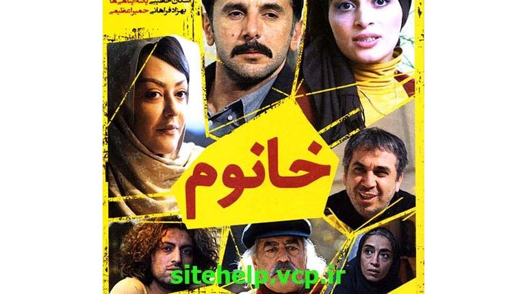 دانلود رایگان فیلم ایرانی جدید و زیبای خانوم