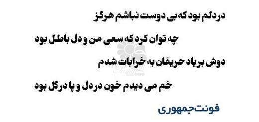 دانلود فونت فارسی، عربی و لاتین جمهوری