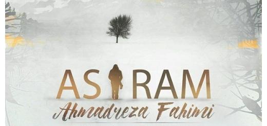 دانلود آهنگ جدید احمدرضا فهیمی بنام اسیرم