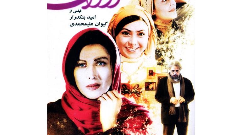 """دانلود فیلم ایرانی جدید  """"ارغوان"""" با کیفیت عالی و لینک مستقیم"""