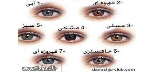 عجایبی درباره رنگ چشم ها که نمی دانستید