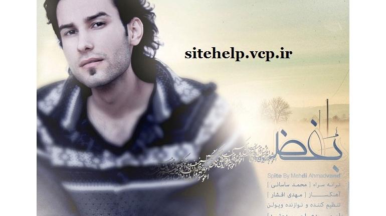 آهنگ جدید ایرانی و فوق العاده مهدی احمدوند با نام بغض