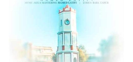 دانلود آلبوم جدید و فوق العاده زیبای آهنگ تکی از حامد لطیفی