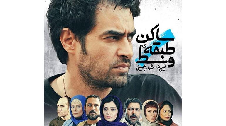 دانلود رایگان فیلم ایرانی جدید ساکن طبقه وسط بالینک مستقیم