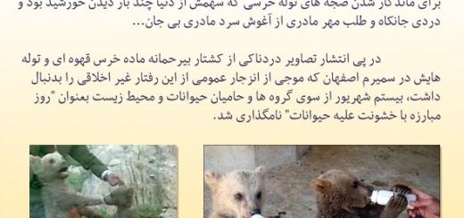 روز ملی مبارزه با خشونت علیه حیوانات