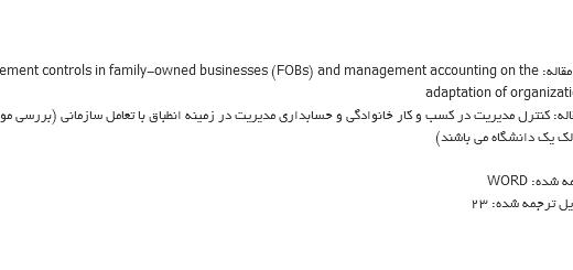 ترجمه مقاله بررسی موردی نظارت و حسابداری مدیریت در تجارت خانوادگی