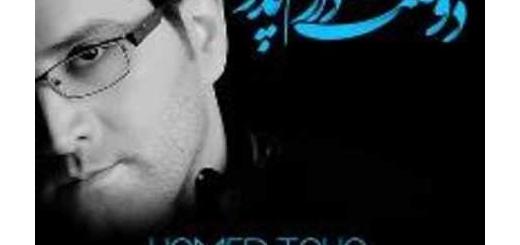دانلود آلبوم جدید و فوق العاده زیبای آهنگ تکی از حامد طاها