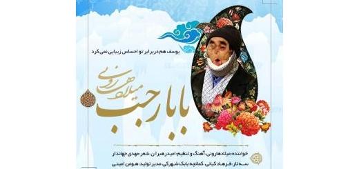 بابا رجب به مناسبت چهلمین روزشهادت شهید حاج رجب محمد زاده