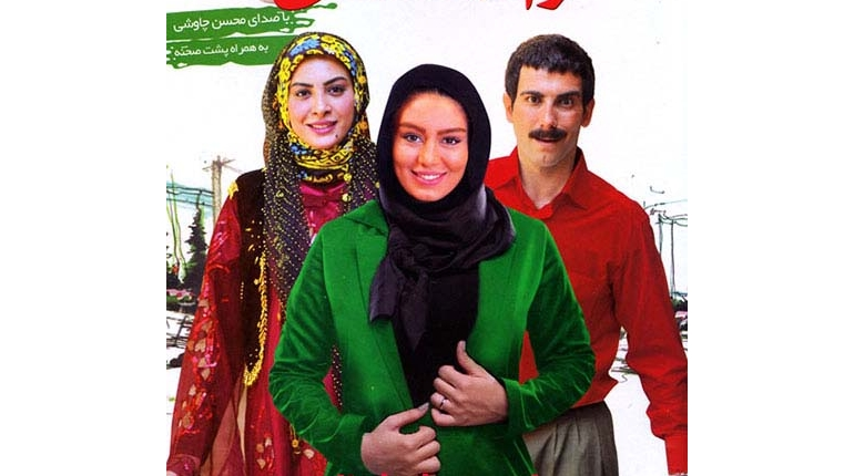 دانلود رایگان فیلم ایرانی جدید و زیبای وام عسل بالینک مستقیم