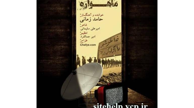 دانلودرایگان آهنگ جدید و ایرانی حامد زمانی ماهواره با لینک مستقیم