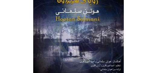 رویای سرگردون خواننده: هوتن سلمانی ترانهسرا: هوتن سلمانی +19-10  plays 3749  0:00