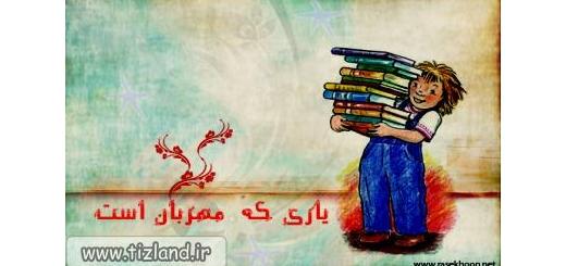 25 آبان روز کتاب و کتاب خوانی و فرصتی برای اندیشیدن