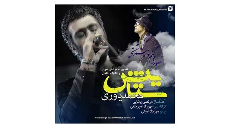 دانلود آهنگ جدید ایرانی محمد یاوری ستایش با لینک مستقیم