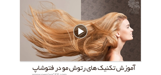 دانلود آموزش تکنیک های رتوش مو در فتوشاپ