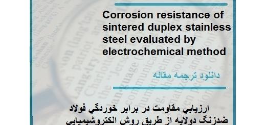 مقاله ترجمه شده در مورد ارزیابی مقاومت در برابر خوردگی فولاد ضدزنگ دولایه از طریق روش الکتروشیمیایی(دانلود رایگان اصل مقاله)