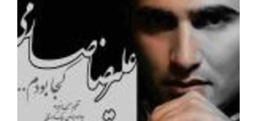 دانلود آلبوم جدید و فوق العاده زیبای آهنگ تکی از علیرضا صارمی