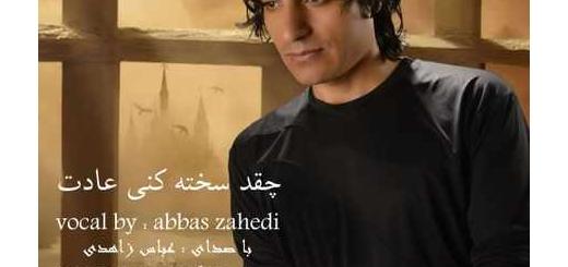 دانلود آلبوم جدید و فوق العاده زیبای آهنگ تکی از عباس زاهدی