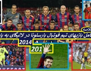 آرشیو کامل خلاصه مسابقات تیم فوتبال بارسلونا در لالیگای به یاد ماندنی 15-2014