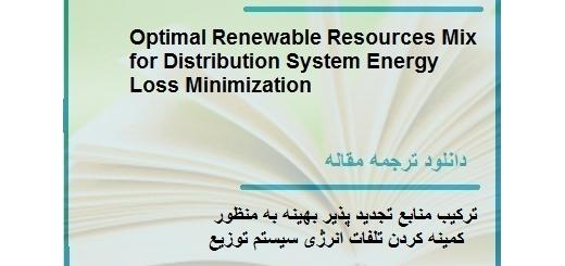 ترجمه مقاله در مورد ترکیب منابع تجدید پذیر بهینه به منظور کمینه کردن تلفات انرژی سیستم توزیع (دانلود رایگان اصل مقاله)