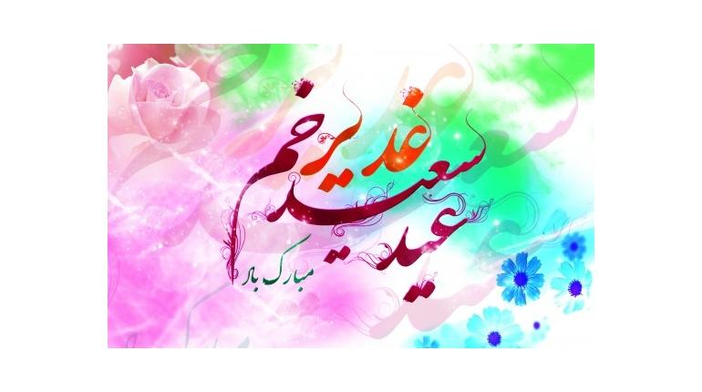 عید سعید غدیر خم ، بر همه ی شیعیان مولا علی (ع) مبارک باد