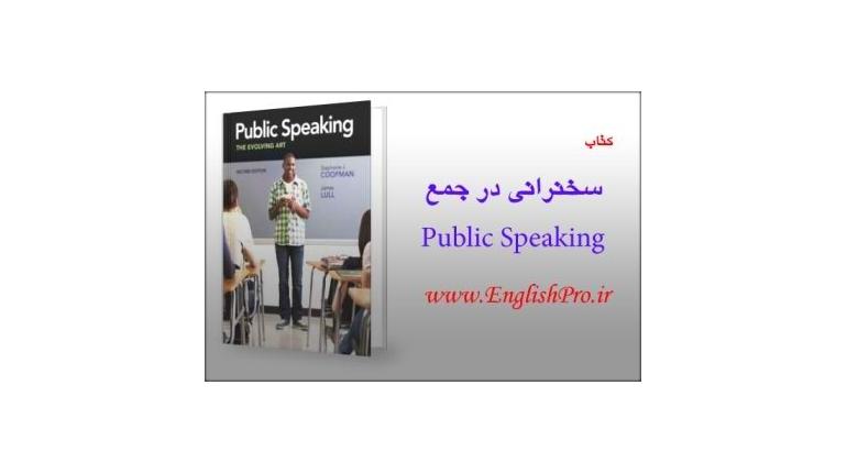 دانلود کتاب آموزش سخنرانی در جمع Public Speaking
