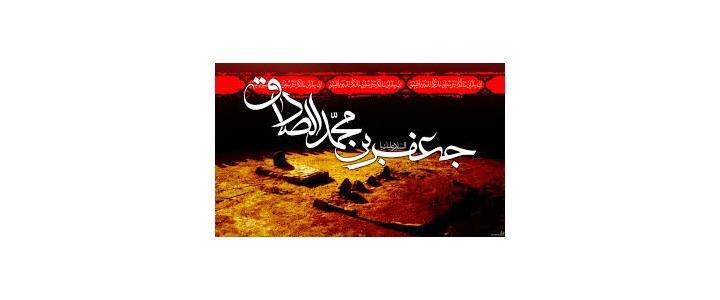 شهادت حضرت امام جعفر صادق(ع) پیشوای ششم مسلمانان