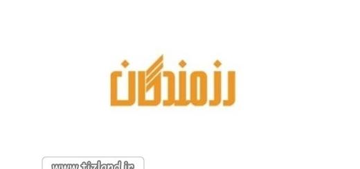 موسسه خدمات علمی و آموزشی رزمندگان اسلام