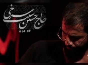 دانلود مداحی جدید حاج حسین سیب سرخی قدم قدم با لینک مستقیم