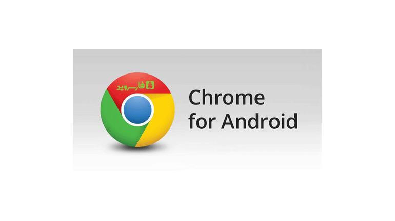 دانلود جدیدترین ورژن گوگل کروم اندروید 47.0.2526.83
