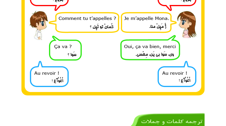 درس اول آموزش زبان فرانسه - کلمات ابتدایی