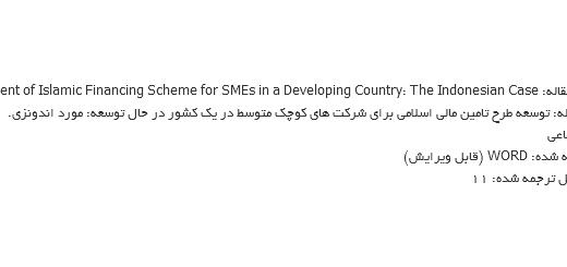 ترجمه مقاله پیشرفت برنامه تامین مالی اسلامی به منظور شرکت های متوسط در یک کشور در حال رشد