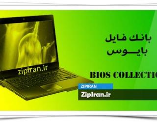دانلود فایل بایوس لپ تاپ Acer Aspire 4750G