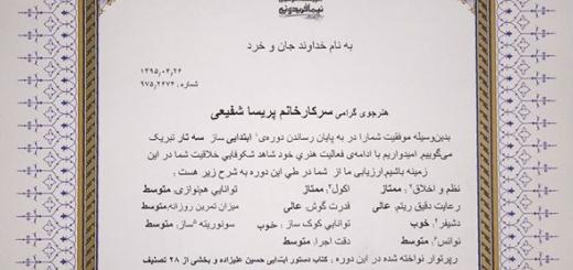 گواهی نامه دوره ی ابتدایی پریسا شفیعی سه تار نیما فریدونی آموزشگاه موسیقی فریدونی تیر ۹۵
