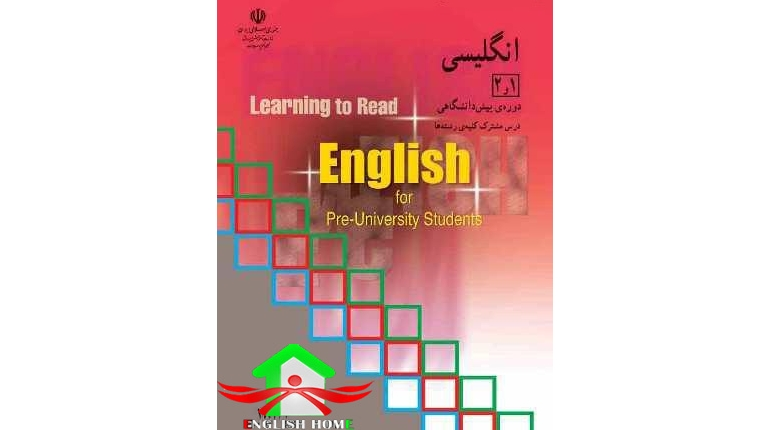 جزوه آموزش واژگان درس دوم زبان انگلیسی پیش دانشگاهی