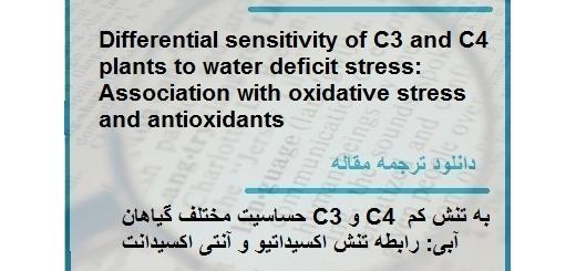 ترجمه مقاله در مورد حساسیت مختلف گیاهان C3 و C4 به تنش کم آبی (دانلود رایگان اصل مقاله)