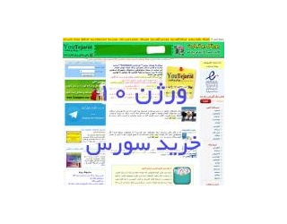 دانلود طراحی فروشگاه اینترنتی و سایت بازاریابی اینترنتی، ورژن 10 (خرید سورس)