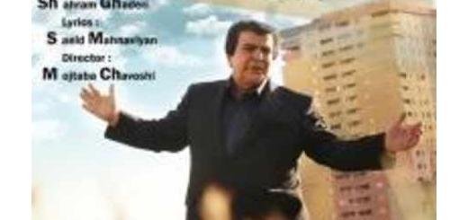 دانلود آلبوم جدید و فوق العاده زیبای آهنگ تکی از عباس قادری