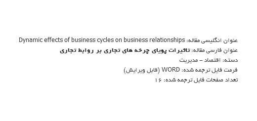 ترجمه مقاله اثرات حرکتی  کسب و کار بر ارتباط تجاری