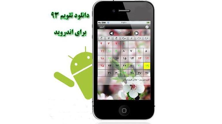 دانلود رایگان برنامه تقویم فارسی و زیبای سال ۱۳۹۳ برای موبایل های اندروید