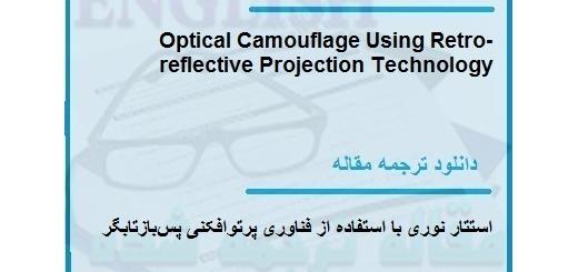 ترجمه مقاله در مورد استتار نوری با استفاده از فناوری پرتوافکنی پسبازتابگر (دانلود رایگان اصل مقاله)