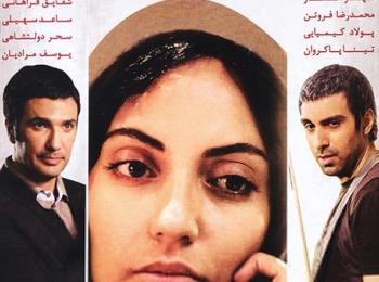 دانلود رایگان فیلم ایرانی جدید و زیبای متروپل با لینک مستقیم