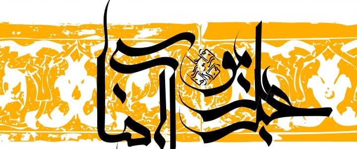 نماز 2 مسافر و حکم جالب امام رضا(ع)