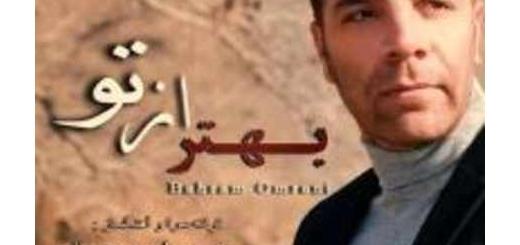 دانلود آلبوم جدید و فوق العاده زیبای آهنگ تکی از بهرام عمرانی