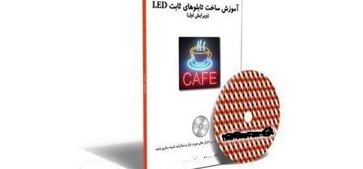 آموزش گام به گام طراحی و ساخت تابلو های LED