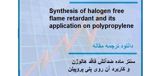 مقاله ترجمه شده سنتز ماده ضدآتش فاقد هالوژن و کاربرد آن روی پلی پروپیلن (دانلود رایگان اصل مقاله)