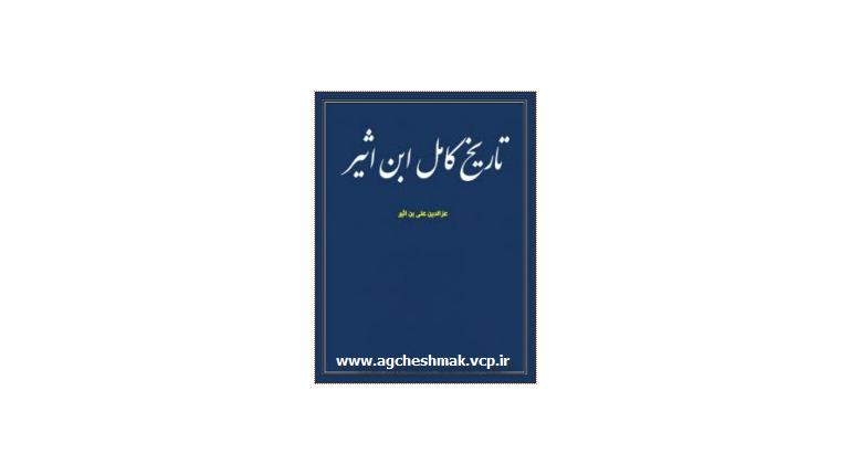 کتاب کامل تاریخ ابن اثیر (الکامل فی التاریخ) + pdf