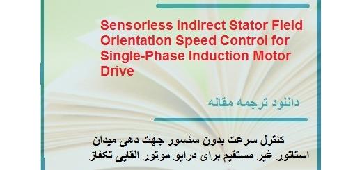 مقاله ترجمه شده کنترل سرعت بدون سنسور جهت دهی میدان استاتور غیر مستقیم برای درایو موتور القایی تکفاز (دانلود رایگان اصل مقاله)